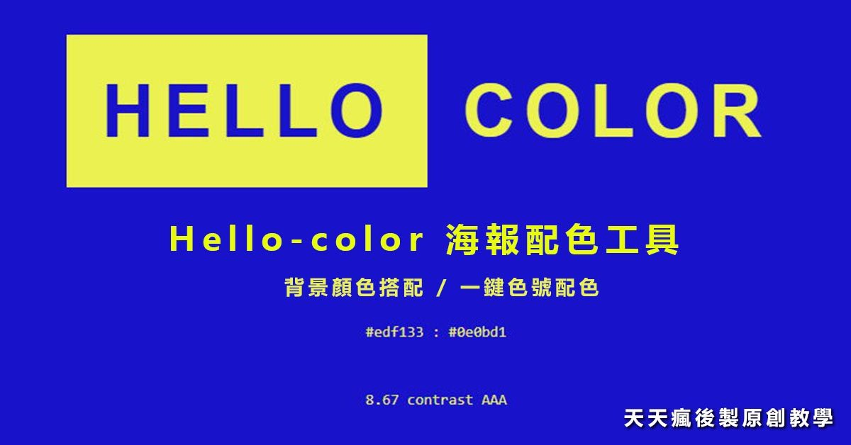 [ 標題配色 ] Hello-color 海報配色工具 / 背景顏色搭配 / 名片設計配色