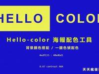 【海報配色】Hello-color 海報配色工具,海報背景顏色搭配、名片配色首選