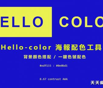 【海報配色】Hello-color 海報配色工具,海報背景顏色搭配、名片配色首選