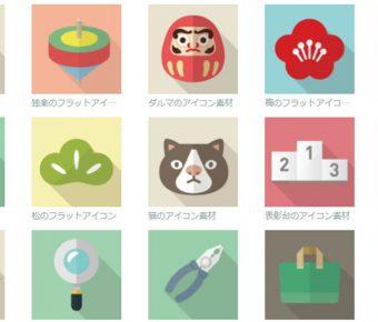 【免費ICON】FLAT-ICON-500種日本素材icon圖示下載