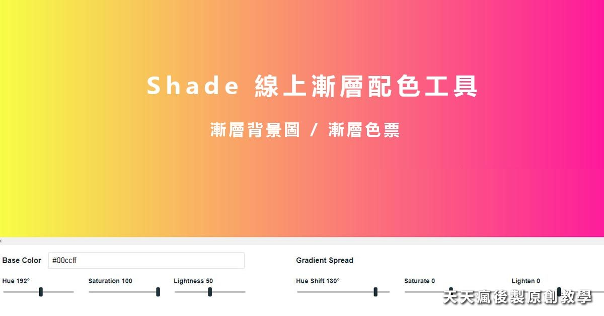 [ 漸層配色 ] Shade 線上漸層配色工具 / 漸層背景圖 / 漸層色票