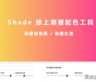 【漸層背景】Shade 線上漸層背景圖製作工具 / 漸層背景圖 / 漸層色票