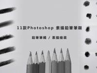 【鉛筆筆刷】11款Photoshop 素描鉛筆筆刷 / 鉛筆筆觸 / 素描繪畫