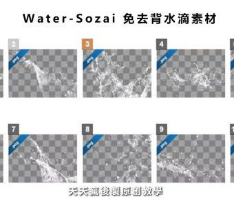 【水滴圖案】Water-Sozai 去背水滴圖案素材, 各種水滴圖片下載