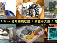 【相片編輯】專業版PhotoFiltre 相片編輯軟體免費下載