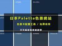 [ 色票配色 ] 日本Paletta色票網站 / 色票卡配置工具 / 免費使用