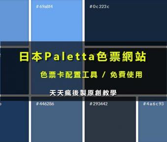 【色票配色】日本Paletta色票卡配色工具,色票配色首選推薦