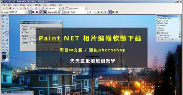 【照片編輯】Paint.NET 4.0.21 照片編輯軟體下載,專業繁體中文版