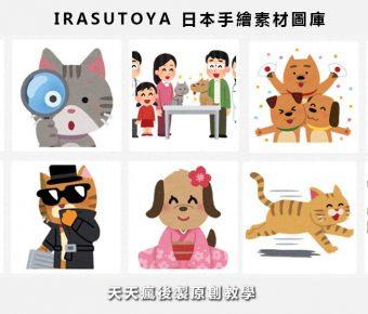 [ 手繪插畫 ] IRASUTOYA 日本手繪素材圖庫 / 可商業用途 / 透明PNG