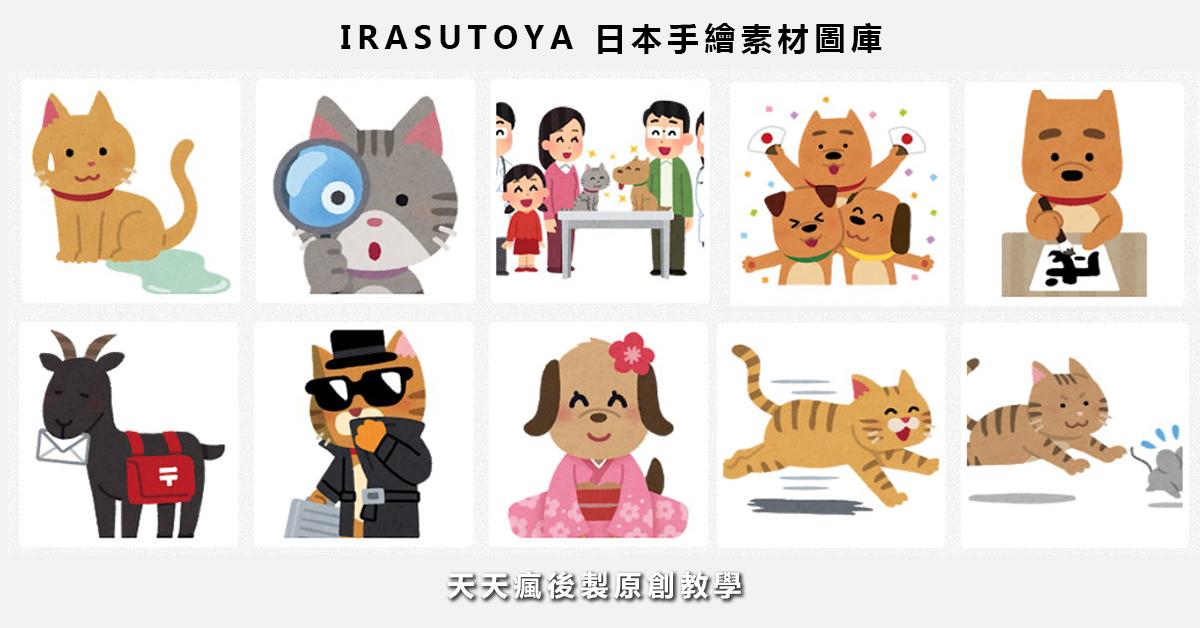 【手繪素材】IRASUTOYA 日本手繪素材圖庫下載