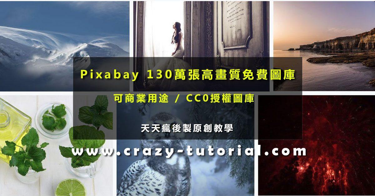[ 免費圖庫 ] Pixabay 130萬張高畫質免費圖庫 / 可商業用途 / CC0授權圖庫