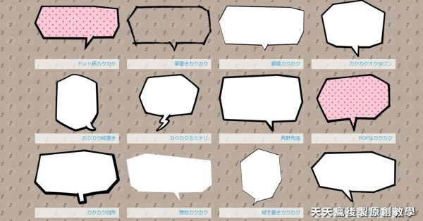 【對話框素材】Fukidesign 360種對話框素材下載,可愛對話框素材PNG檔