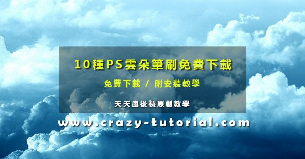 【雲筆刷】10種PHOTOSHOP雲筆刷下載,雲狀效果專用款