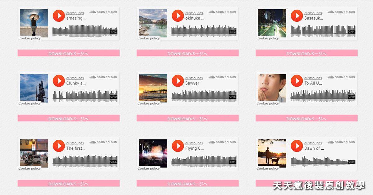 [ BGM音樂 ] DUST-SOUNDS BGM音樂下載 / 可商業用途 / 音效素材