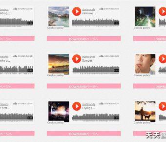 【背景音效】DUST-SOUNDS 日本免費背景音效下載