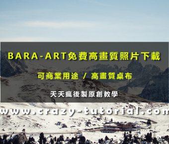 【高畫質照片】BARA-ART 免費高畫質照片素材下載
