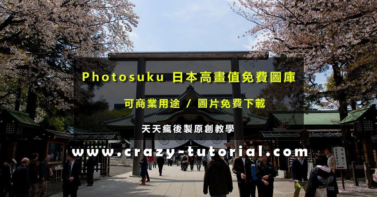 [ 免費圖庫 ] Photosuku 日本高畫質免費圖庫 / 可商業用途 / 圖片免費下載