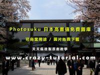 【商業圖庫】Photosuku 免費商業圖庫下載,商業照片首選