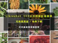 【旅遊圖片】Libreshot 高畫質旅遊圖片免費下載