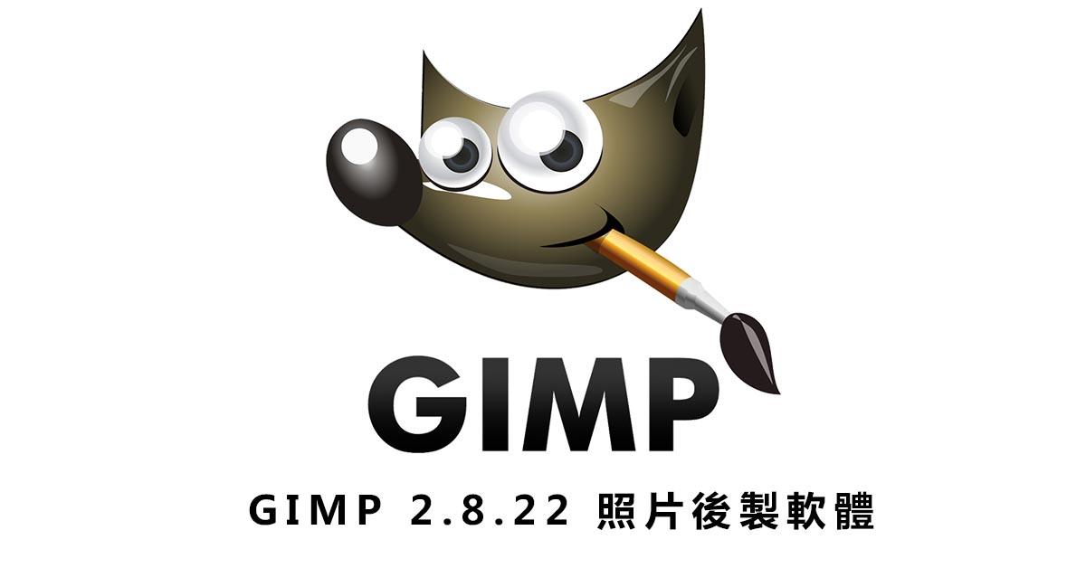 【圖像編輯】專業GIMP圖像編輯軟體免費下載