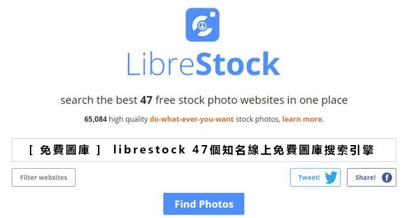 【CC0免費圖庫】Librestock 專業版CC0免費圖庫下載