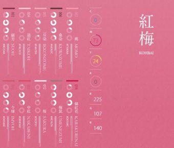 【日本配色】NIPPON COLORS 日本色彩學配色網站