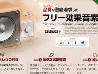 【罐頭音效】Soundeffect 日本無料罐頭音效下載,效果音無料下載。