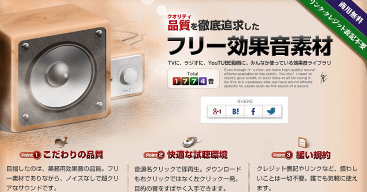 【罐頭音效】Soundeffect 日本無料罐頭音效下載