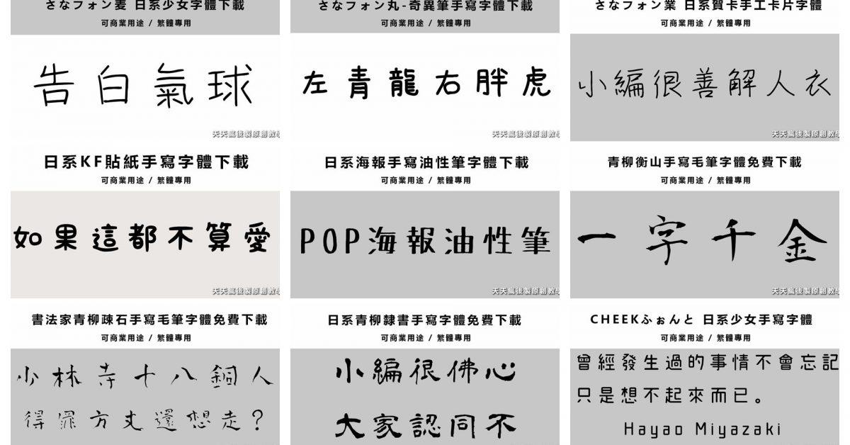 [ 手寫字體 ]  26種繁體中文手寫字體包下載 / 免費下載 / 繁體可使用