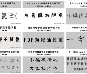 【手寫字體】26種繁體中文手寫字體包下載,可商業用途使用