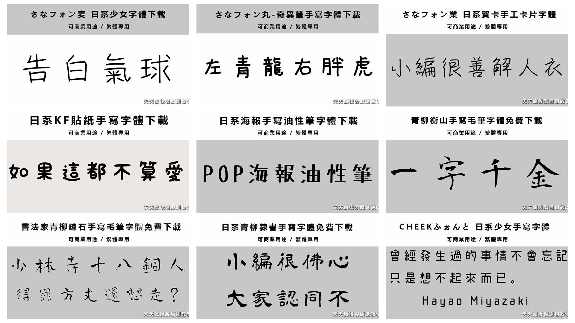 【手寫字體】26種繁體中文手寫字體包下載