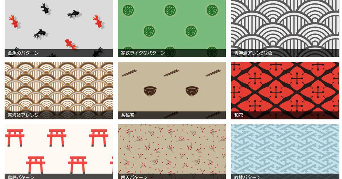 [ 背景素材 ] BG-Patterns 日本背景圖庫下載,可愛背景圖案素材。