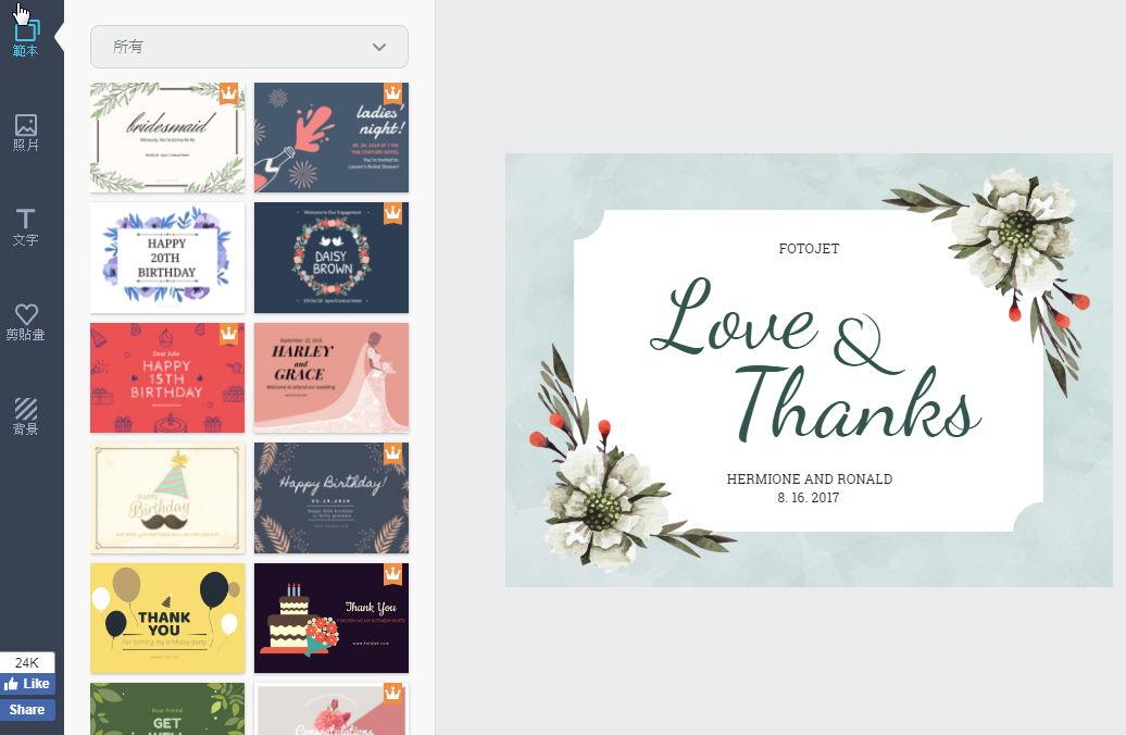 【卡片制作】FotoJet 线上卡片制作软体,封面制作、海报制作、邀请卡制作首选