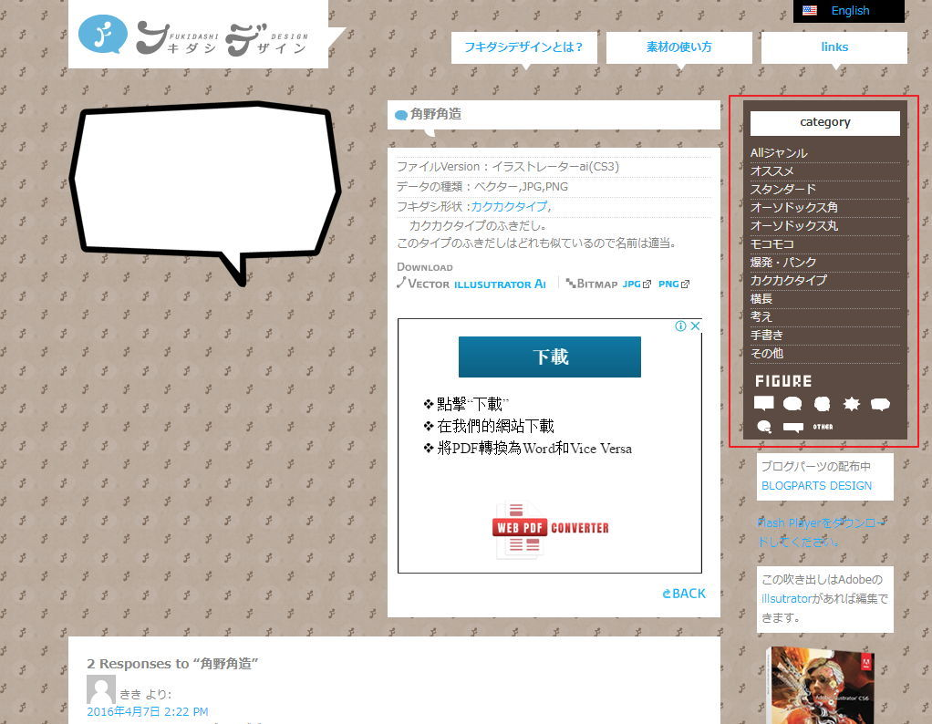 【对话框素材】Fukidesign 360种对话框素材下载,可爱对话框素材PNG档