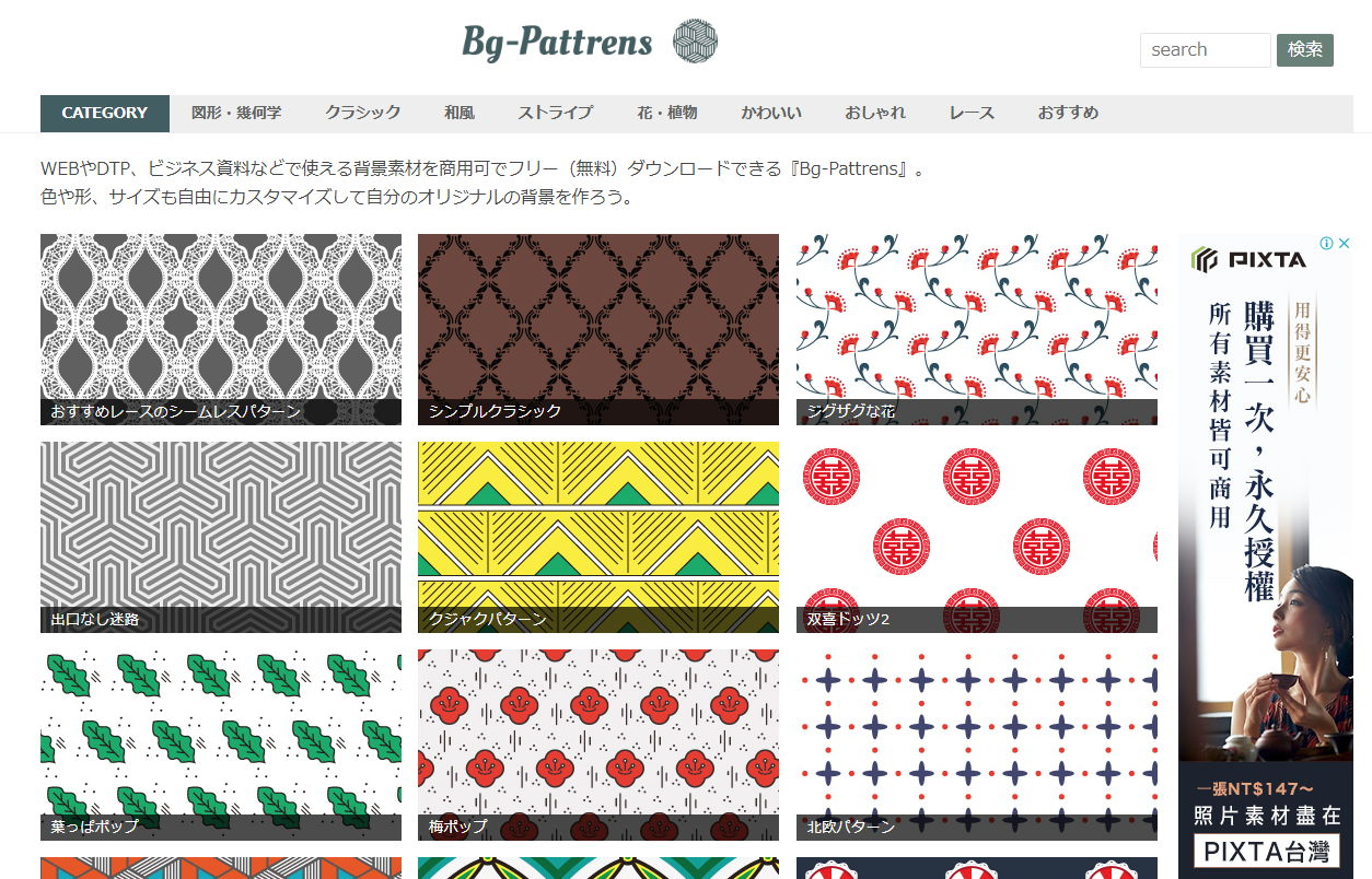 【日式背景】高画质日本背景素材下载,可爱背景图案素材首选