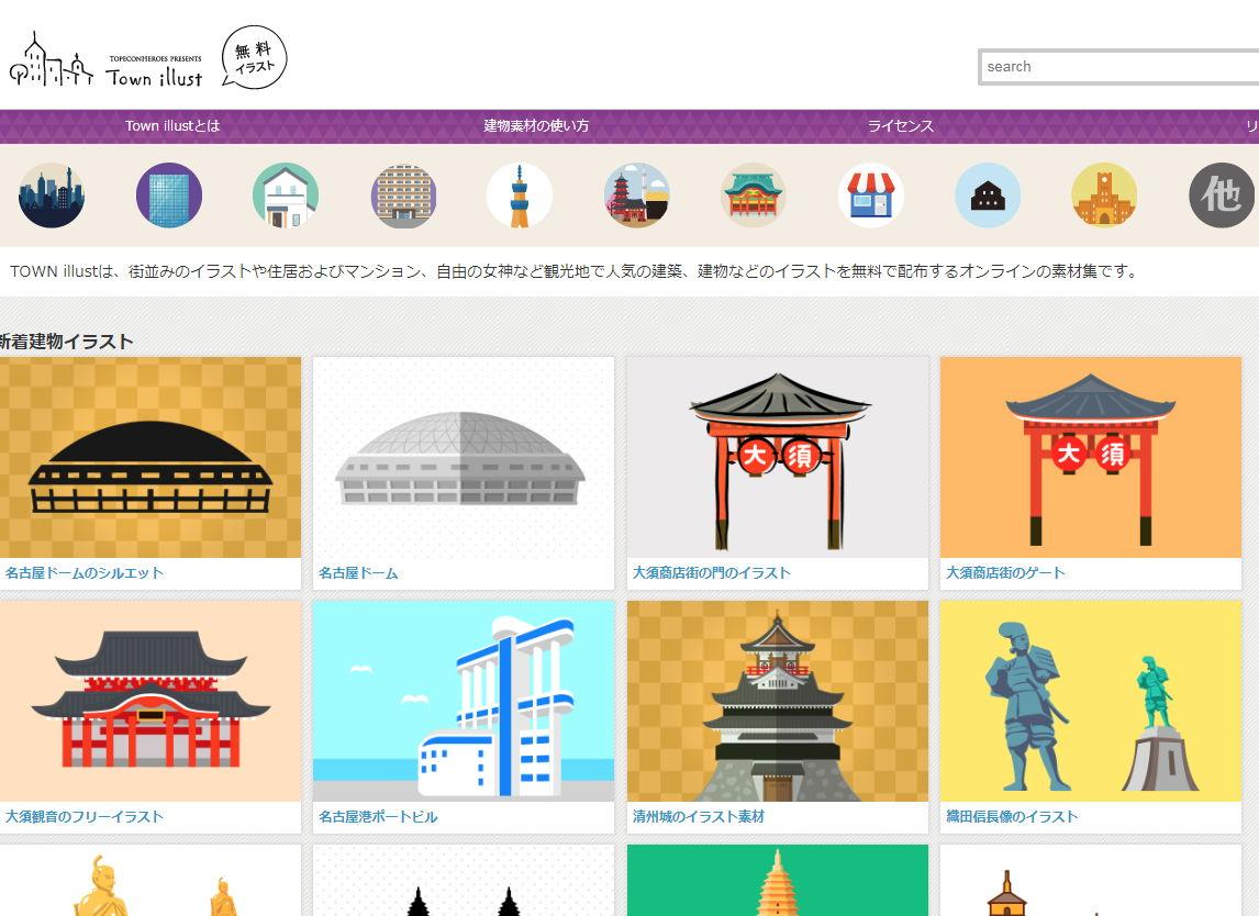 【房子图案】TOWN-ILLUST 日本房子图案素材下载,房子素材首选
