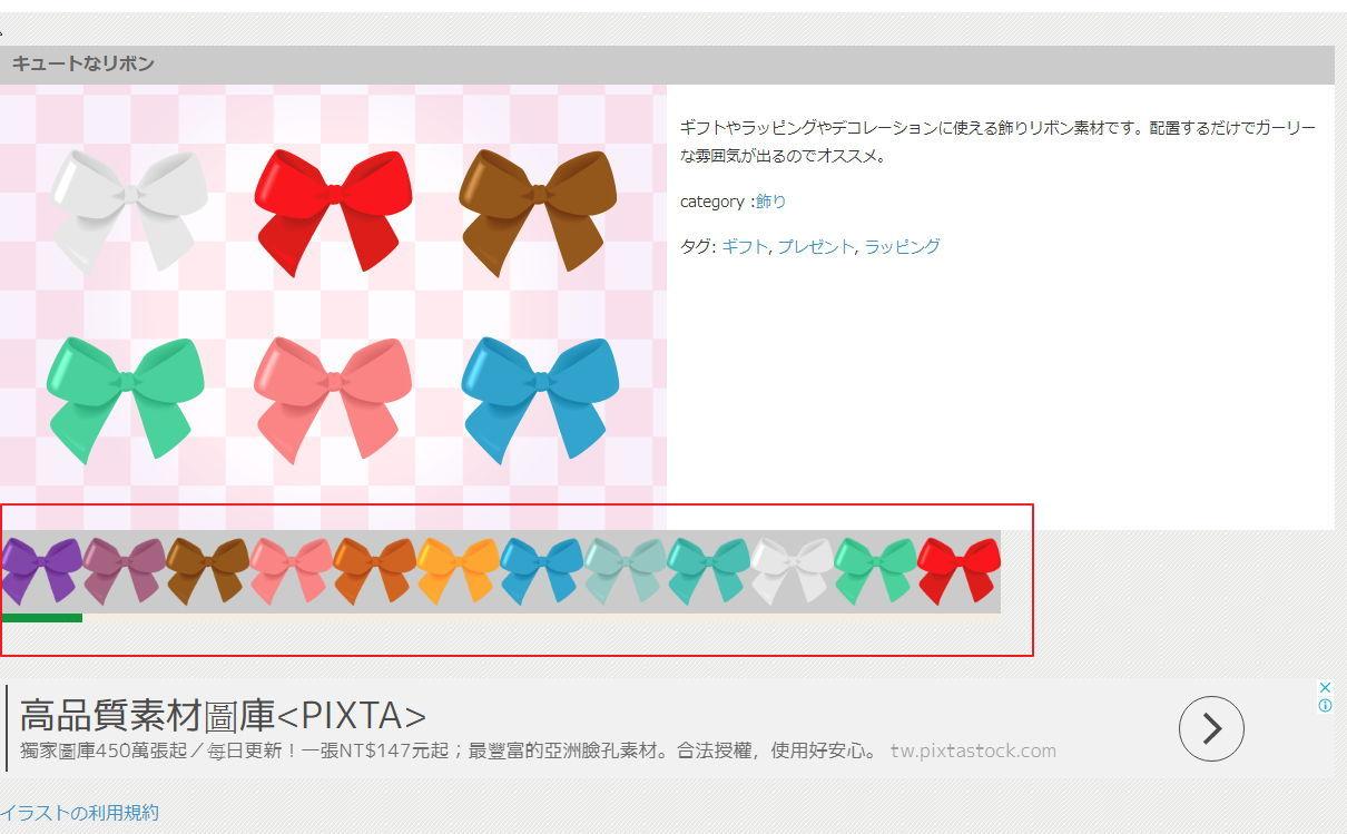 【彩带素材】Ribbon-Freaks 日本彩带素材下载,彩带图案首选