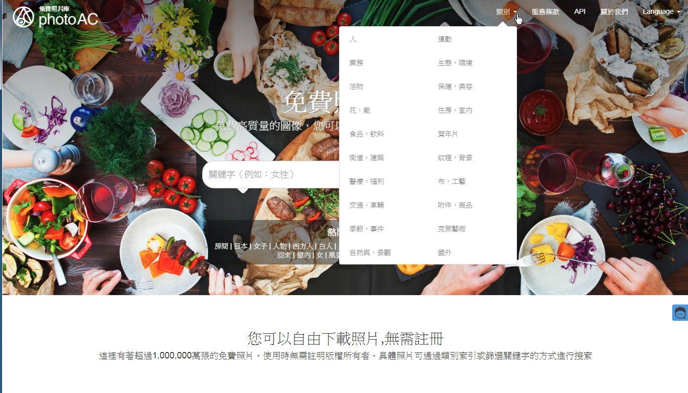 【高画质图片】日本免费线上高画质图片下载,免费高画质首选