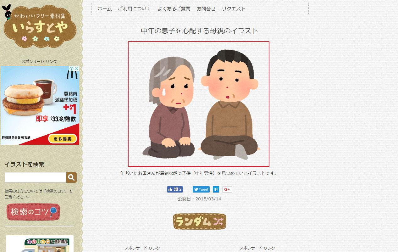 【手绘素材】IRASUTOYA 日本手绘素材图库下载