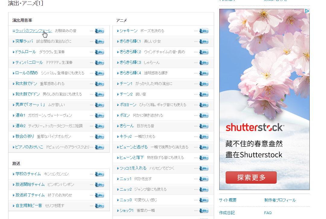 【罐头音效】Soundeffect 日本无料罐头音效下载,效果音无料下载。