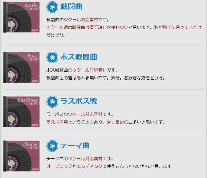 【游戏配乐】日本玩游戏背景音乐下载,最强大的游戏配乐素材