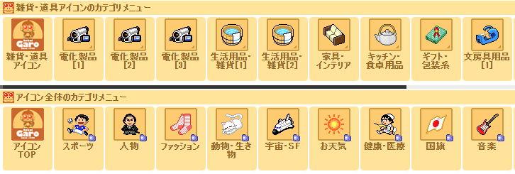 【点阵图素材】日本 HPGPIXER 人物点阵图素材下载 ,点阵小图首选网站
