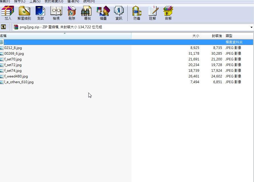 【PNG转JPG】线上PNG转JPG线上转档程式,线上批次快速转档免安装