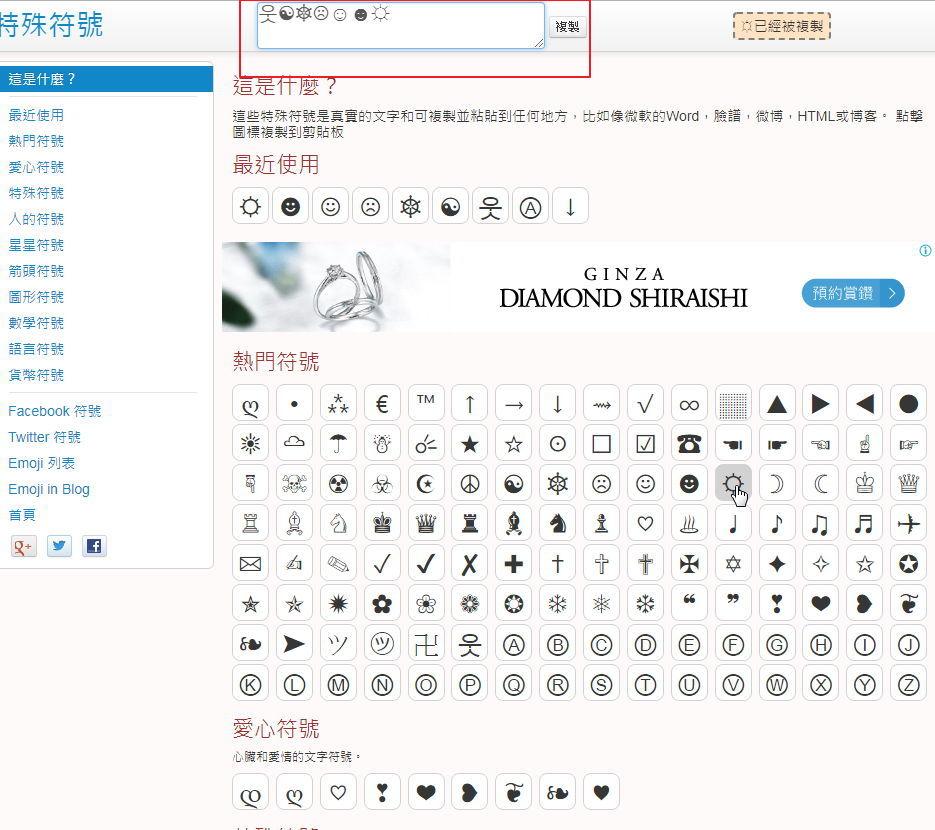 【符号产生器】PILIAPP 特殊符号表情产生器,超好用的符号输入法。