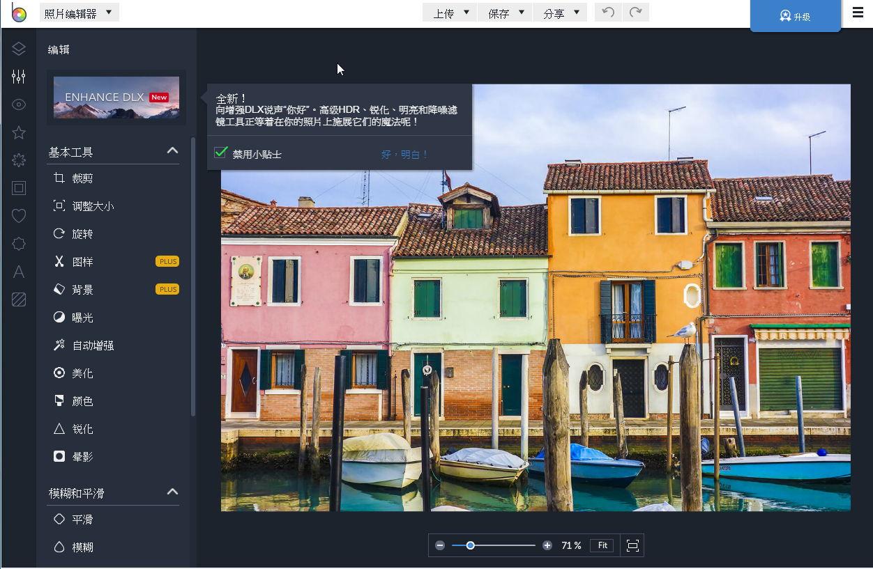 【软体推荐】9种免费排版软体推荐,可修照片和广告设计