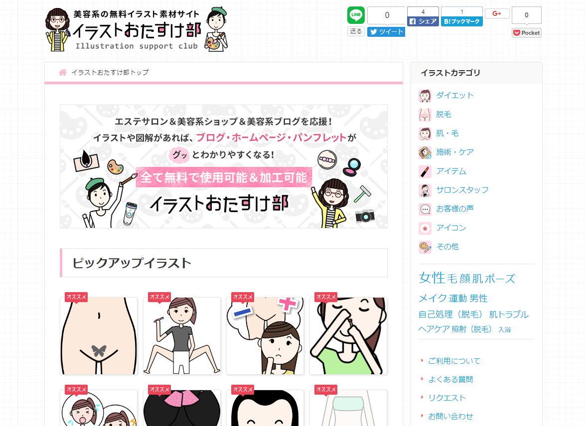 【美容图库】专业Datsumos 免费美容图库,美容素材图案推荐款