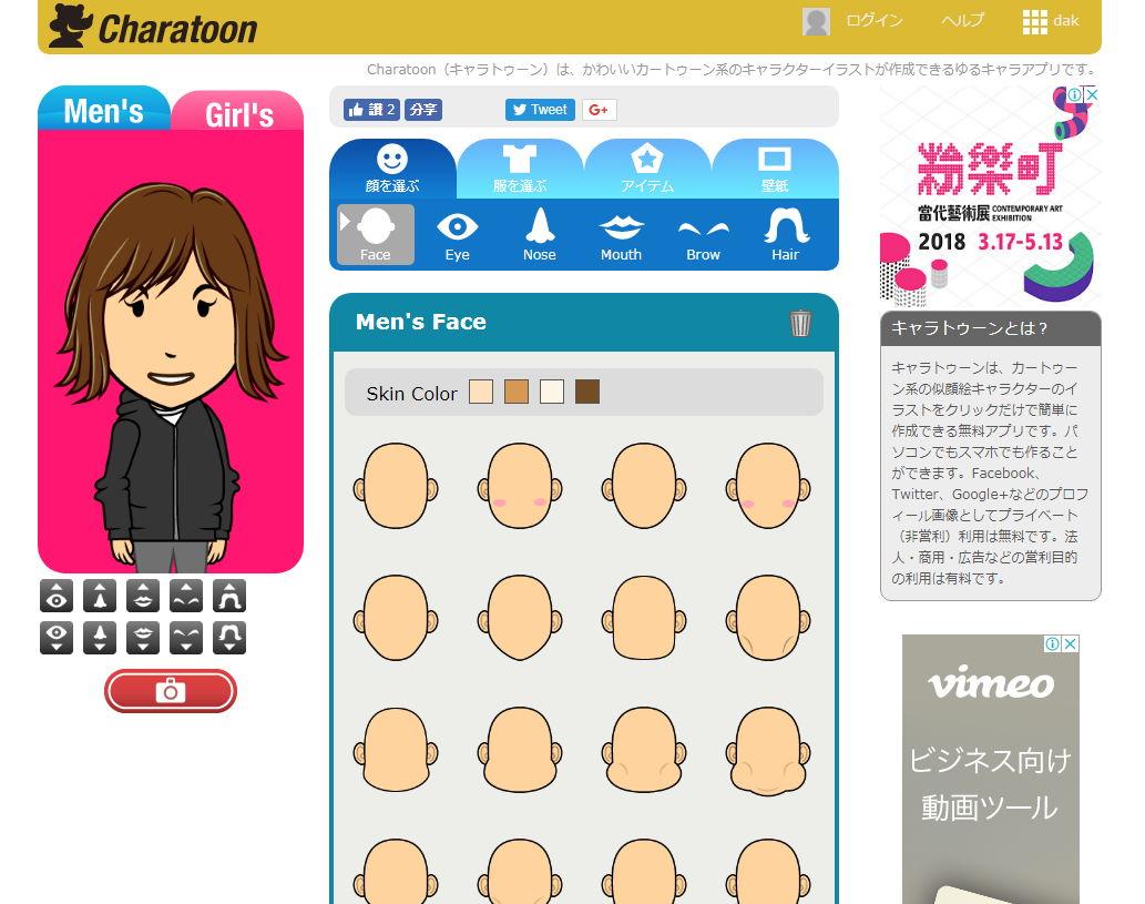 【Q版人物】Charatoon 线上Q版人物产生器,最好用的Q版人物软体