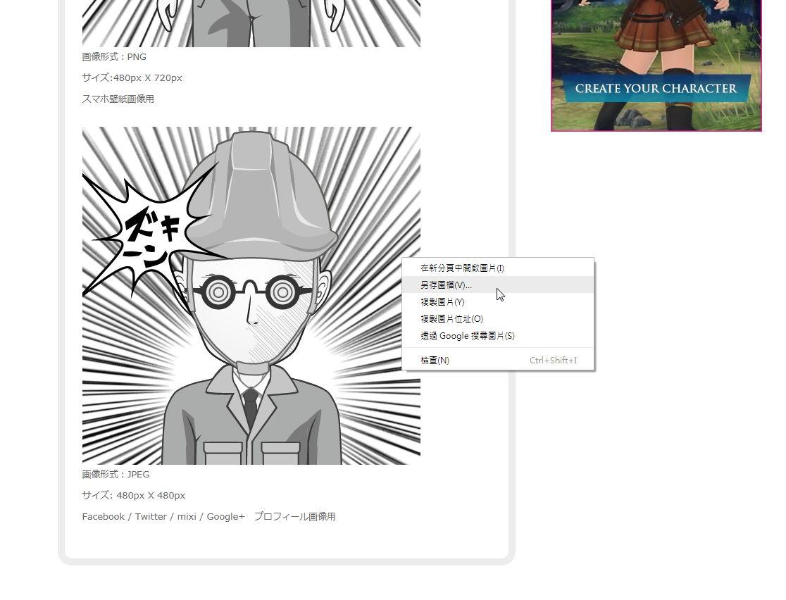 【漫画头贴】Manga 线上漫画大头贴产生器,最出专属的漫画人物。