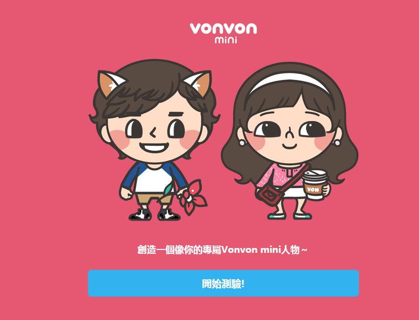 【头像制作】Vonvon 线上卡通大头贴制作 / 免线上安装 / 免注册
