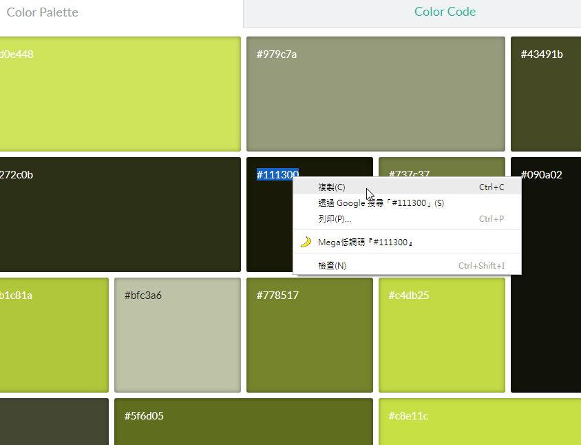 【色票配色】日本Paletta色票卡配色工具,色票配色首选推荐